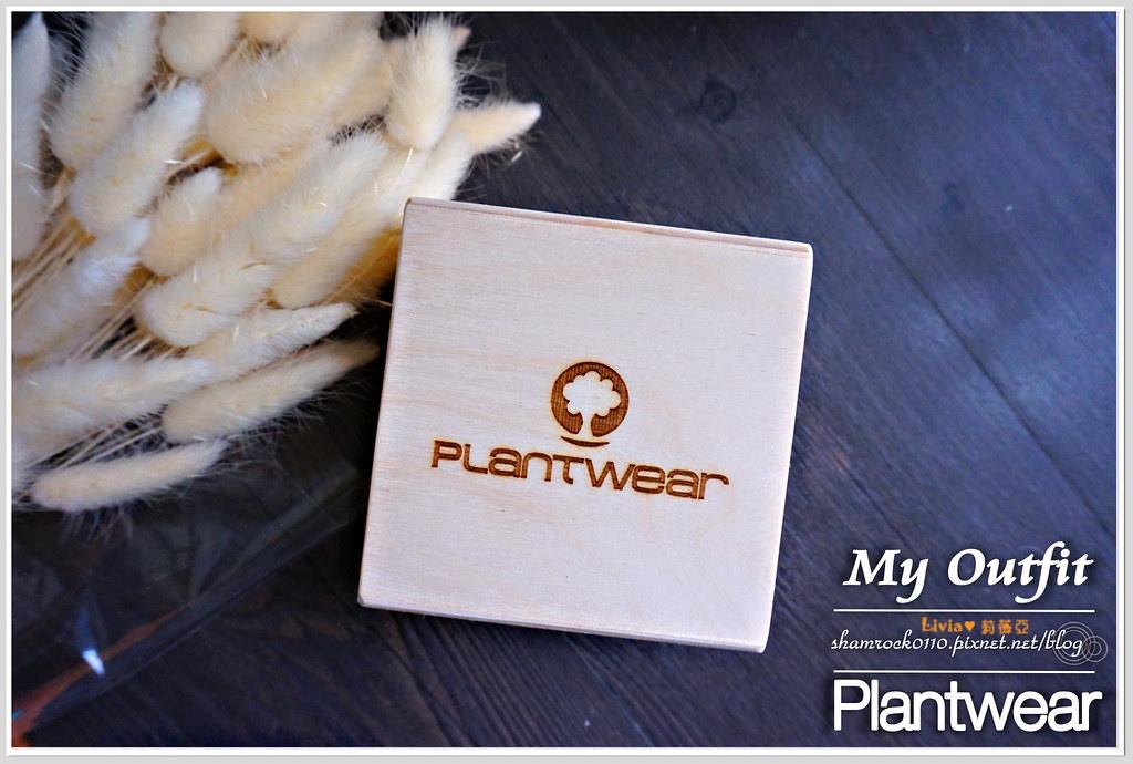 Plantwear木錶 - 04