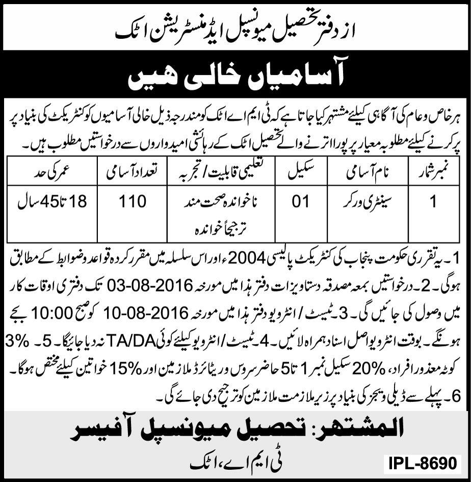 Tehsil Municipal Administration Attock Sanitary Workers 110 Jobs