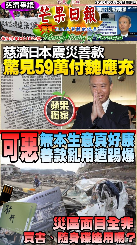 150327芒果日報--慈濟爭議--挪用日本賑災款,慈濟付給魏應充