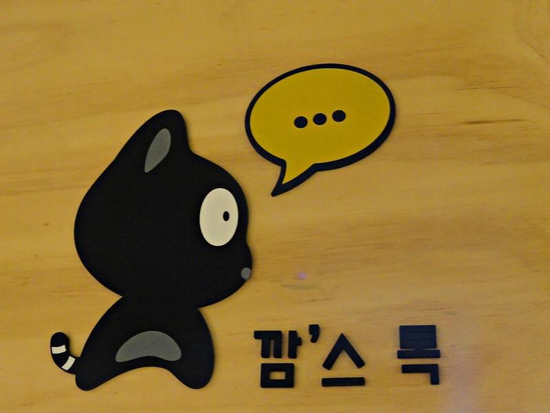 Cuteness at Insadong, Seoul, South Korea