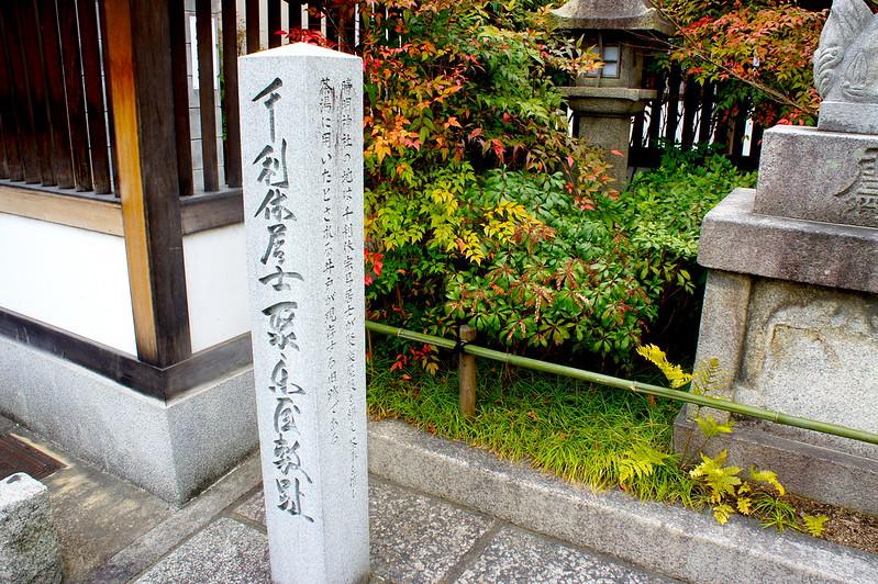 千利休屋敷跡石碑/晴明神社(Seimei-jinja Shrine / Kyoto City) 2015/03/12 04787