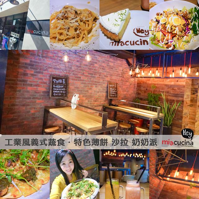 台北東區MiaCucina工業風義式蔬食 康熙來了推薦