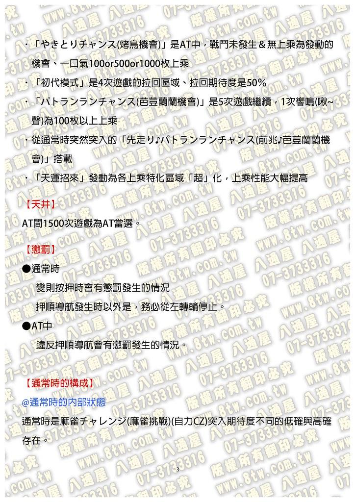 S0256麻雀物語3~役滿亂舞之究極大戰 中文版攻略_頁面_04