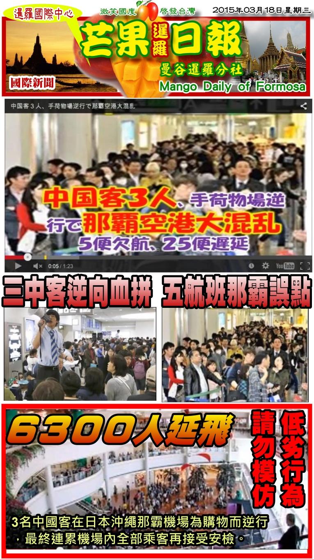 150318芒果日報--國際新聞--三中客逆向血拼,五航班那霸誤點