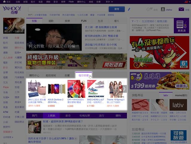 2015-03-11 02_47_57-Yahoo奇摩