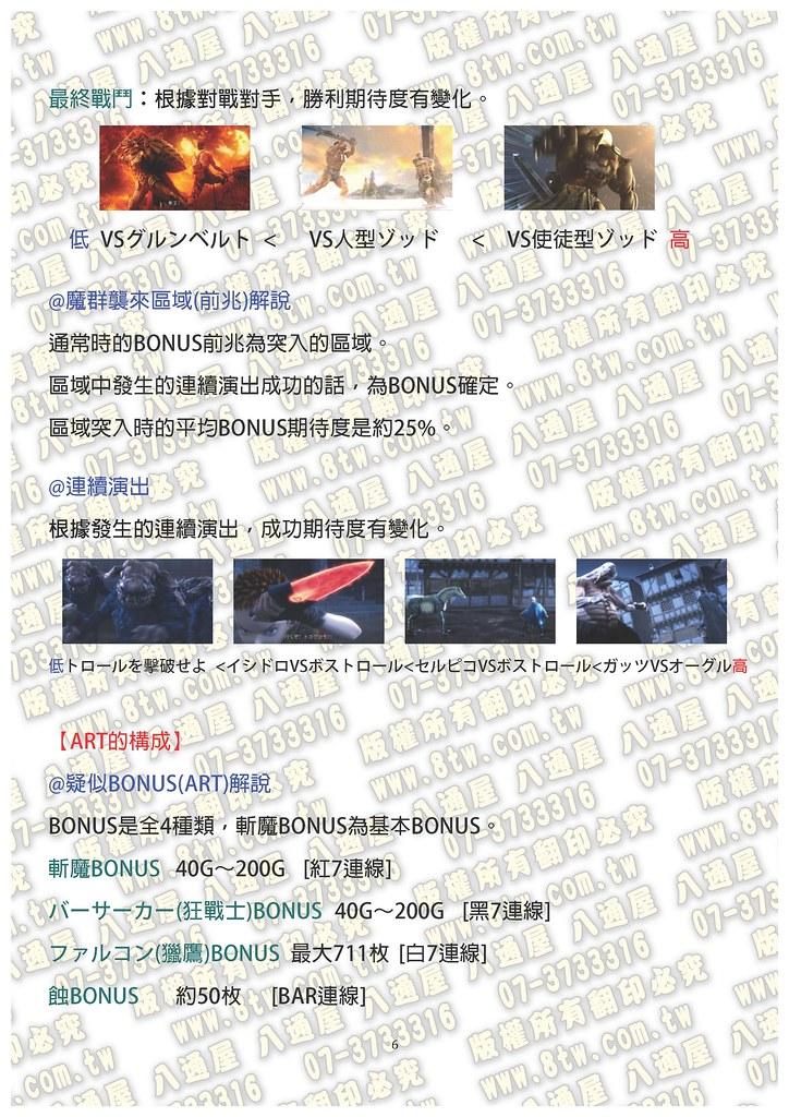 S0253烙印勇士 中文版攻略_頁面_07