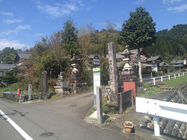 茶臼山 唐松神社 登山口