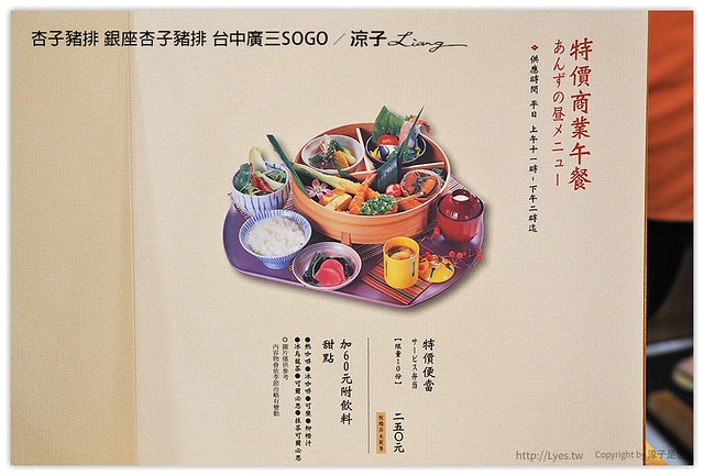 杏子豬排 銀座杏子豬排 台中廣三SOGO 10