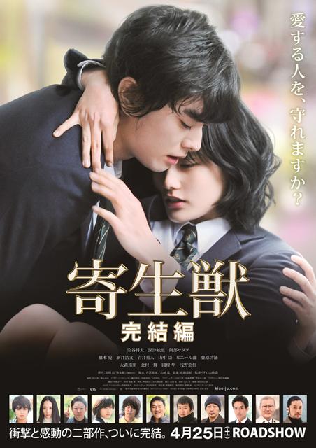 映画『寄生獣 完結編』ポスター