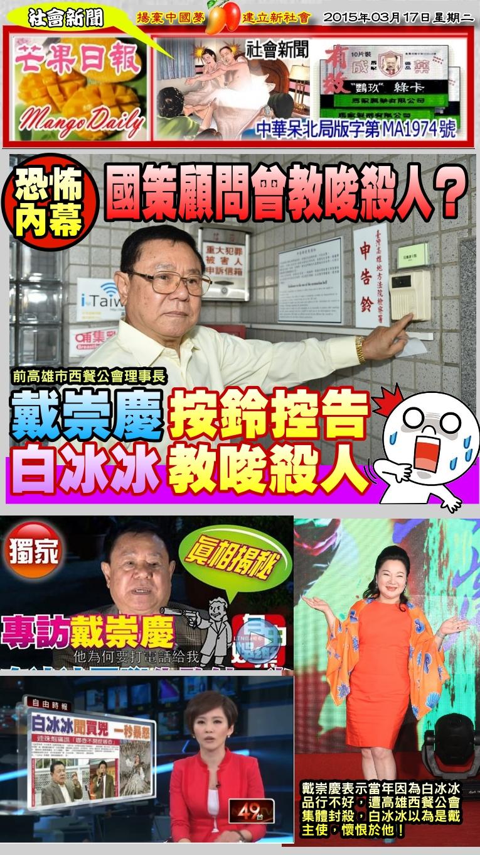 150317芒果日報--社會新聞--戴崇慶按鈴控告,白冰冰教唆殺人