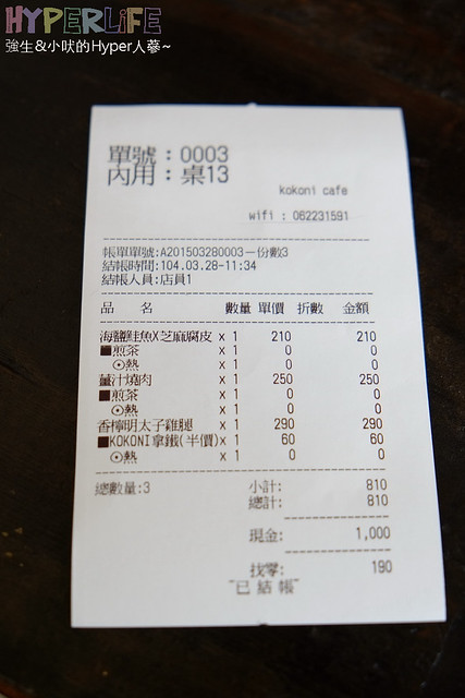 Cafe,ici,kokoni,南台灣,台南,台南ici二店,台南kokoni,台南美食,咖啡,地址,營業時間,老宅,老屋,電話 @強生與小吠的Hyper人蔘~