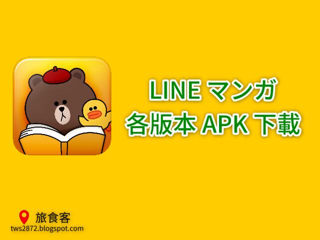 LINE 漫畫APK