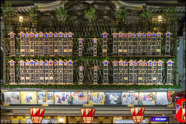 Minami-za Kabuki Theater Close-up 1