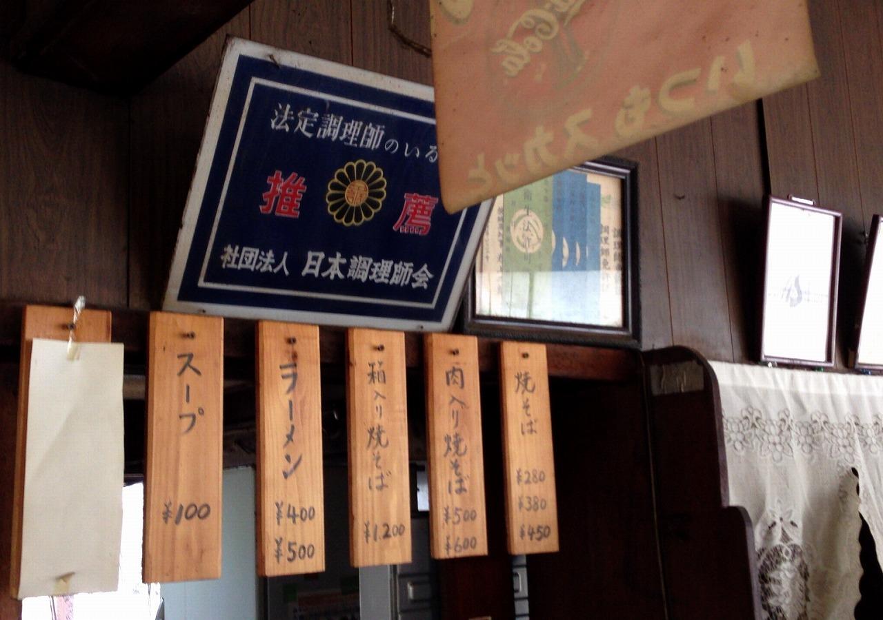 青木商店 (2)