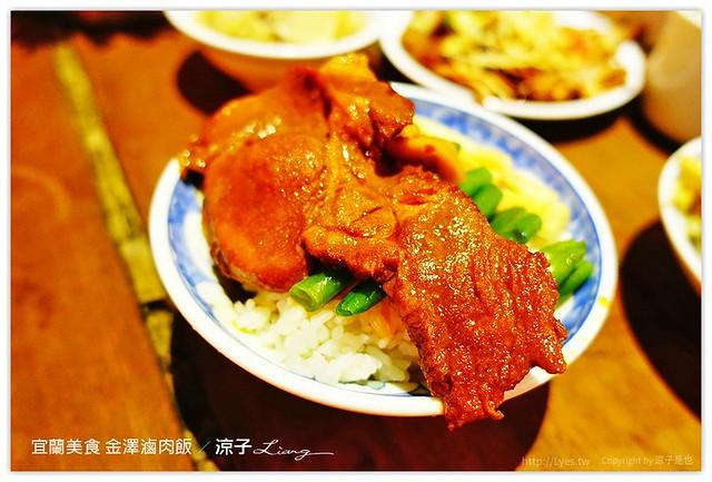 宜蘭美食 金澤滷肉飯 15