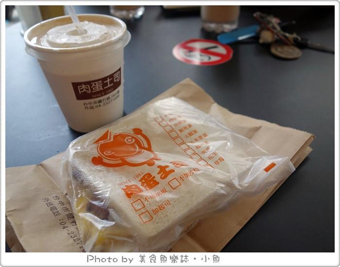 【台中西區】肉蛋土司‧人氣早餐店 @魚樂分享誌