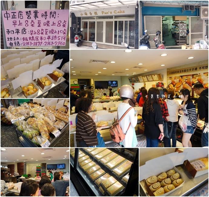 2 板橋小潘蛋糕坊 鳳梨酥 鳳黃酥 蛋糕