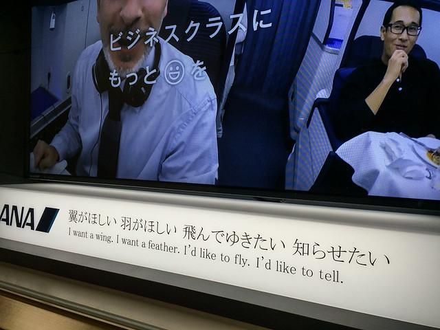ANAのキャッチコピーが義太夫 : 歌舞伎座内の広告