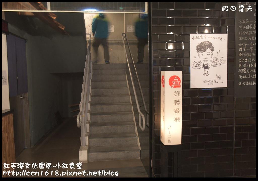 紅毛港文化園區-小紅食堂DSC_1624