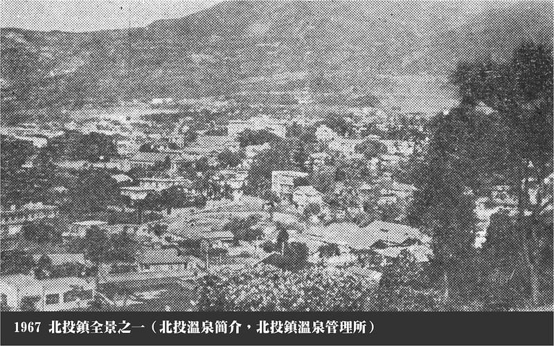 1967_北投鎮全景之一