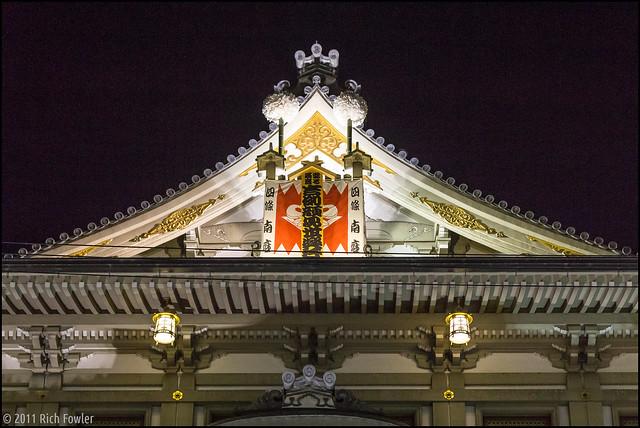 Minami-za Kabuki Theater Close-up 3