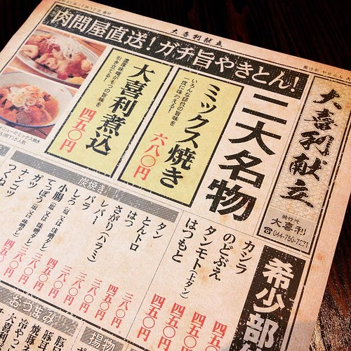 こういう、昭和レトロな演出が随所にあって面白い。新規オープのお店だけど、設定としては「三代目」のお店とのこと。 #大喜利 #新丸子