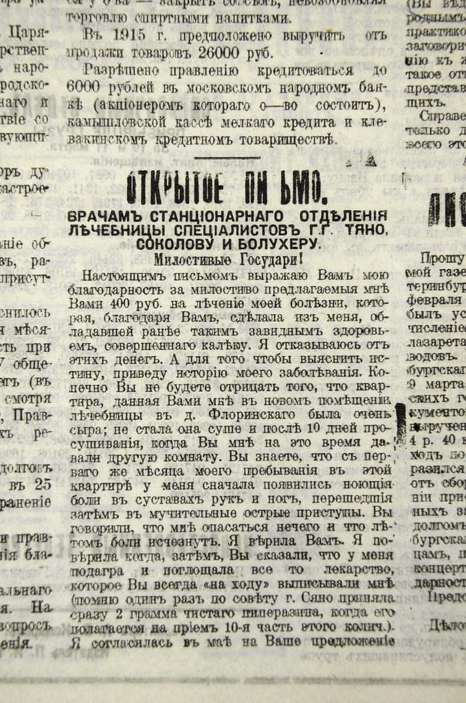 1915. Медицина на Урале. По материалам уральских газет