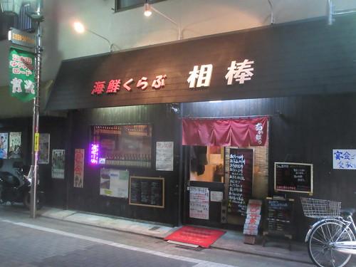 相棒(新桜台)