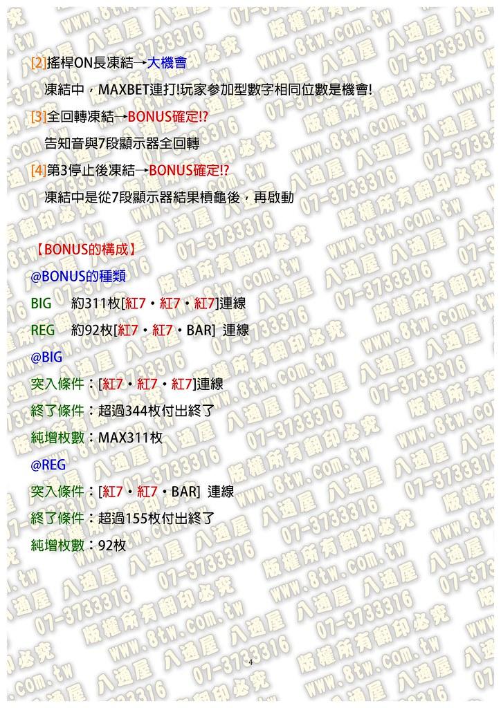 S0112SPECIAL JACKPOT(特別彩金) 中文版攻略_頁面_5