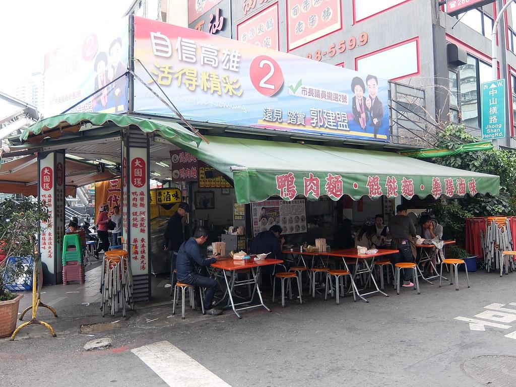 在捷運出口轉角處(泉成汕頭火鍋旁),這一家大圓環鴨肉麵.阿婆麵,也是一家開了六十年的老店了...