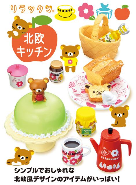 RE-MENT 拉拉熊【北歐廚房】迷你盒玩系列