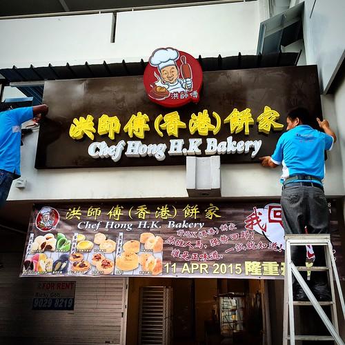 洪师傅 Chef Hong H.K. Bakery mascot illustration