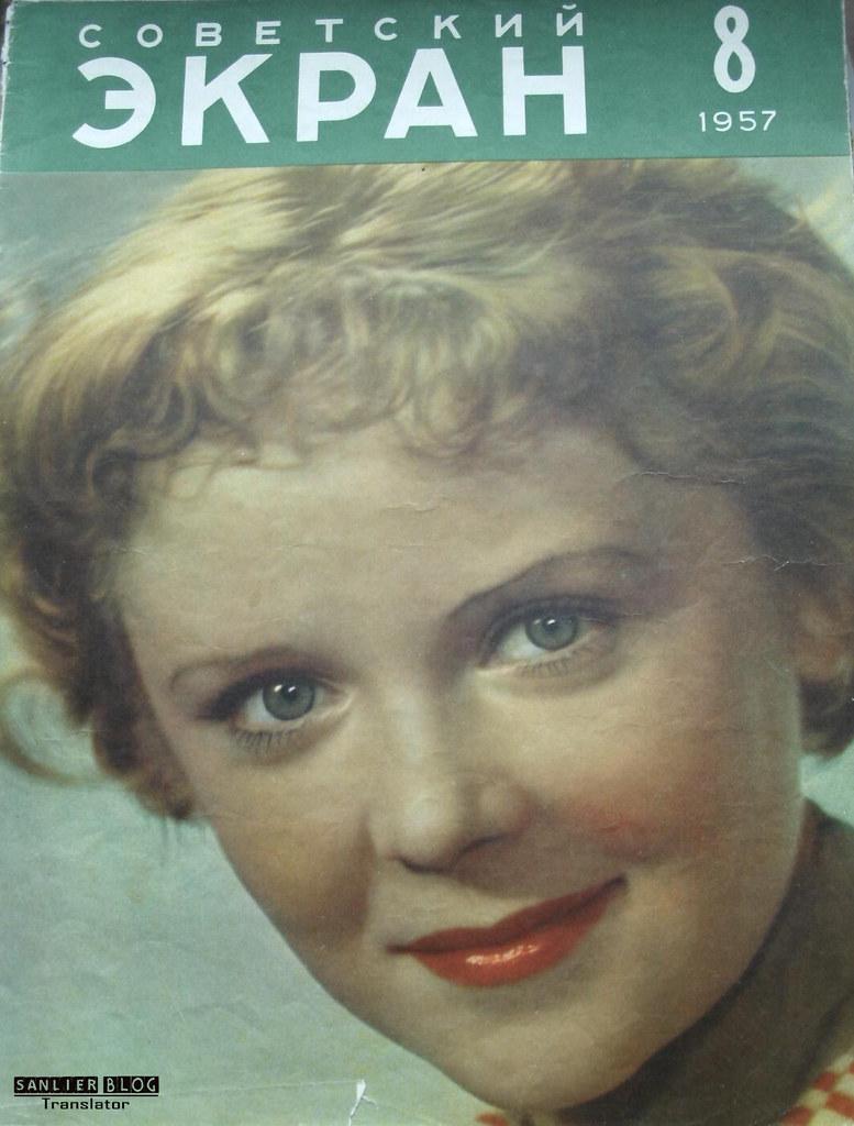 1957《苏联银幕》封面09