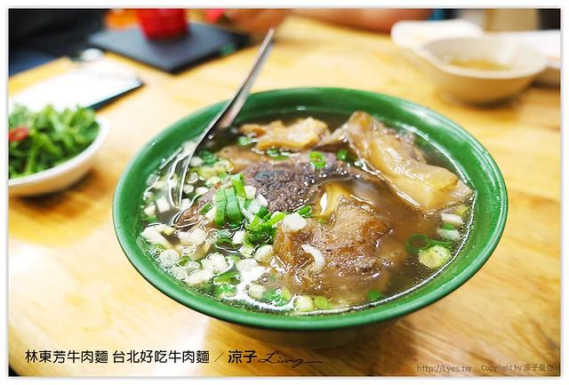 林東芳牛肉麵 台北好吃牛肉麵 3
