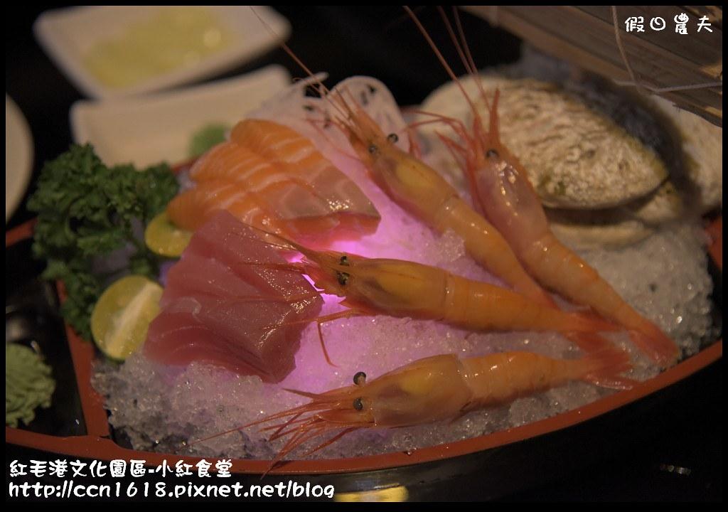 紅毛港文化園區-小紅食堂DSC_1651