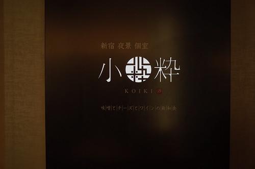 夜景 個室 小粋~KOIKI~ 新宿NSビル