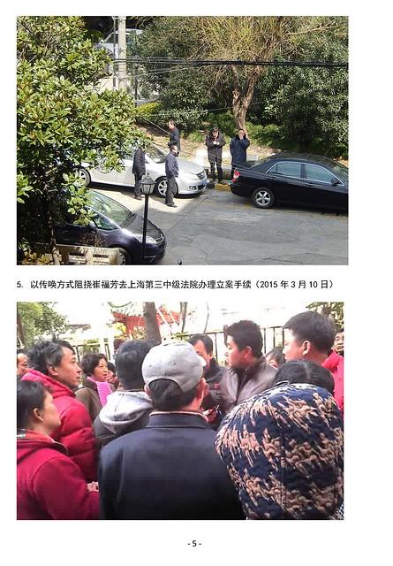 非法监禁崔福芳的的图片证据_页面_5