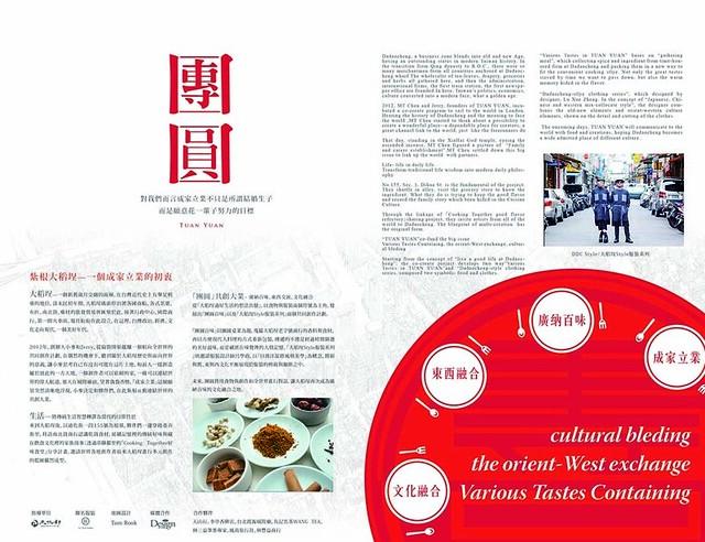 【廣納百味,讓愛團圓】-台灣文博會花博公園爭艷館展區