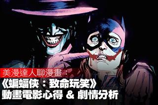 美漫達人聊漫畫:《蝙蝠俠:致命玩笑》動畫電影心得 & 劇情分析