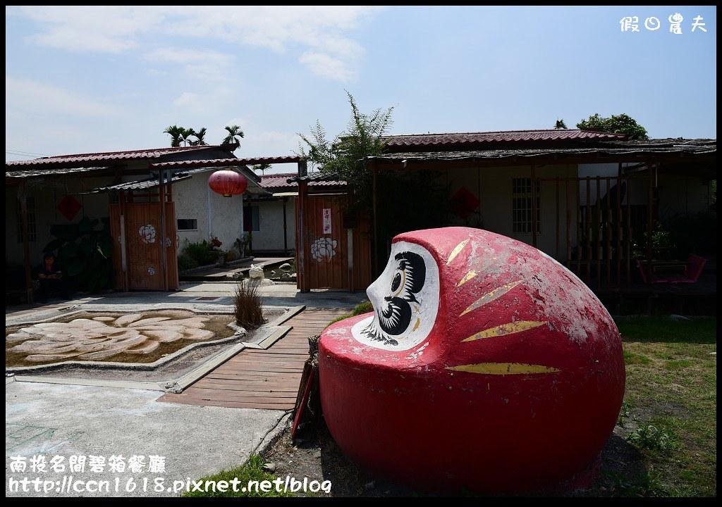 南投名間碧箱餐廳DSC_6951