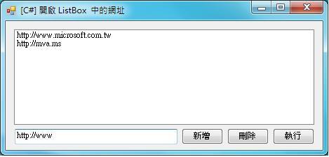 [C#] 執行 ListBox 內的網址-3