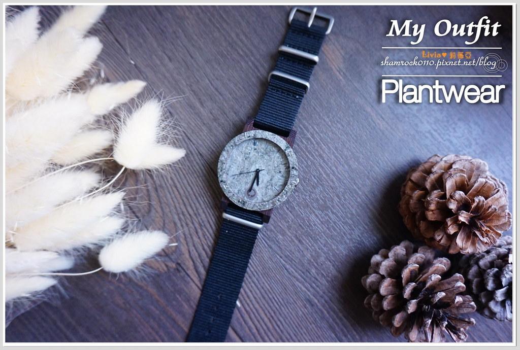Plantwear木錶 - 09