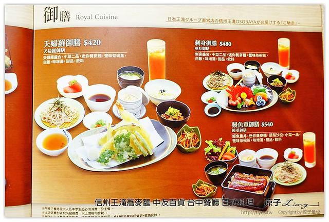 信州王滝蕎麥麵 中友百貨 台中餐廳 日式料理 23