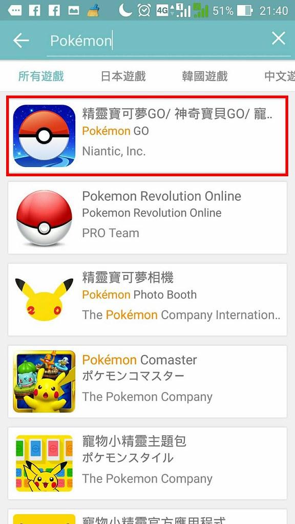 pokemon go 精靈寶可夢本版不符無法下載11