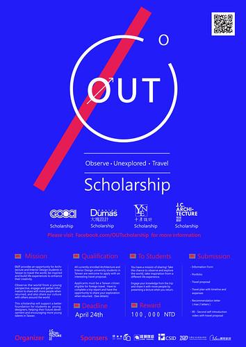 開拓視野 激發夢想 OUT Scholarship 邀學生分享旅遊計畫 得十萬旅遊獎學金