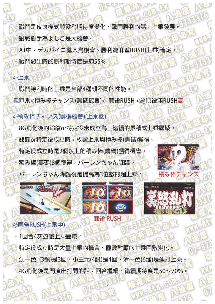 S0256麻雀物語3~役滿亂舞之究極大戰 中文版攻略_頁面_09