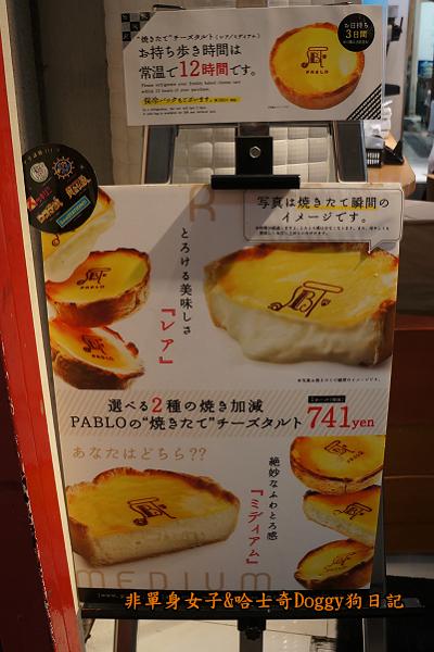 日本大阪美食堂島捲PABLO半熟起司蛋糕20