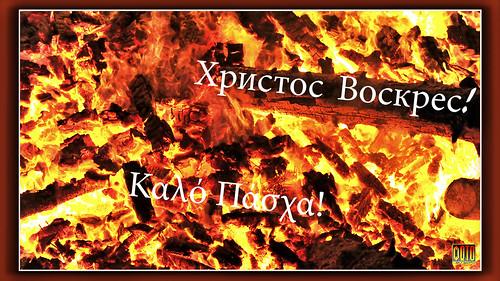 Христос Воскрес Καλό Πάσχα (c) 2015 Бернхард Эггер :: ru-moto images 8652