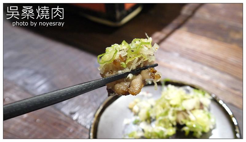 吳桑燒肉 26