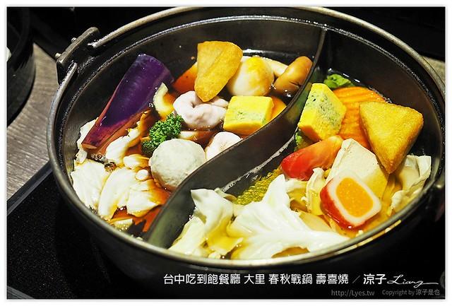 台中吃到飽餐廳 大里 春秋戰鍋 壽喜燒 24